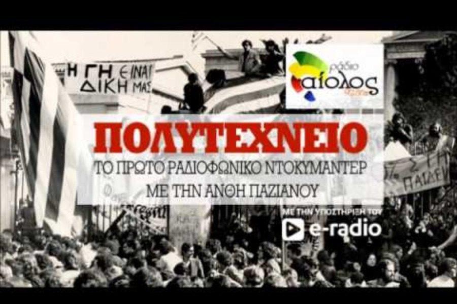 Ακούστε το ραδιοφωνικό αφιέρωμα στην εξέγερση του Πολυτεχνείου
