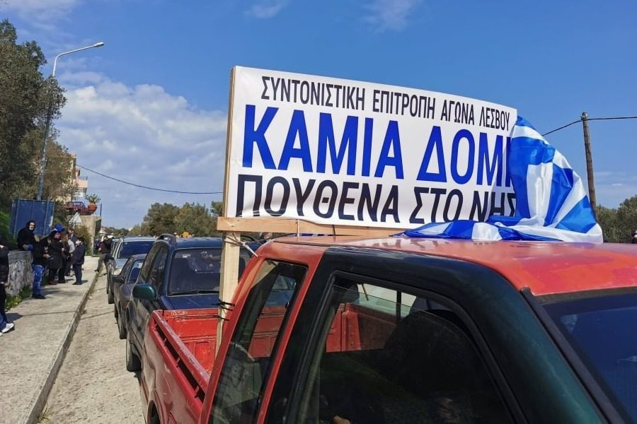 «Ο Καρά Τεπές είναι πληγή στην ανάπτυξη του νησιού μας»