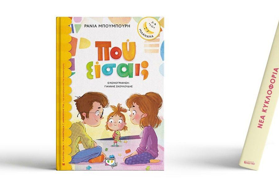 Βιβλιοπαρουσιάσεις παιδικών βιβλίων