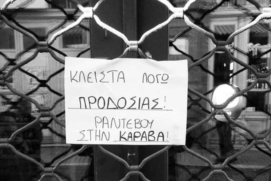 Κλειστά όλα τα μαγαζιά στη Μυτιλήνη!