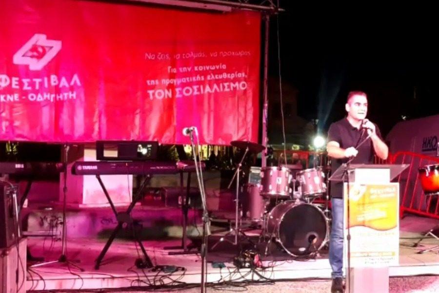 Με επιτυχία το Φεστιβάλ της ΚΝΕ και η ομιλία Πρωτούλη