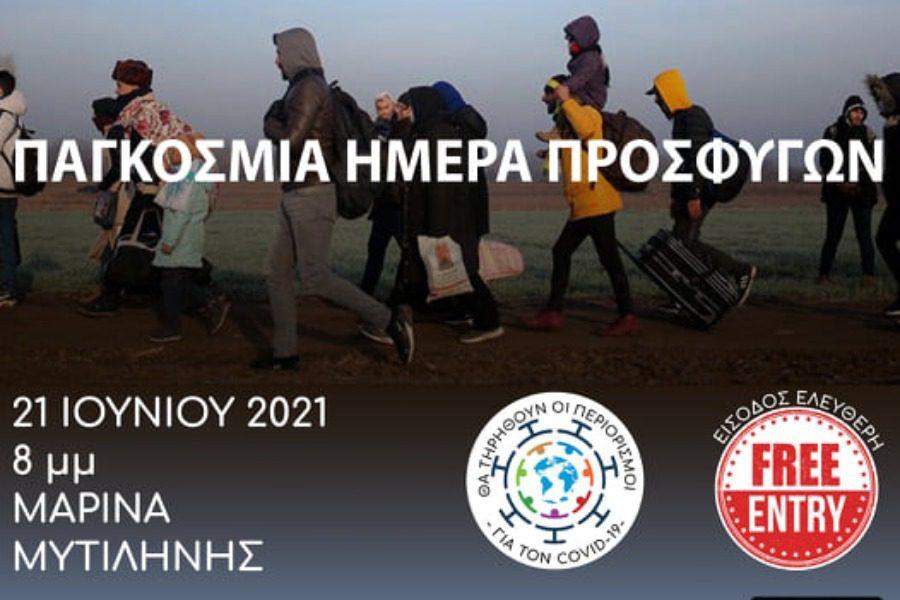 Εκδήλωση για την Παγκόσμια Ημέρα Προσφύγων