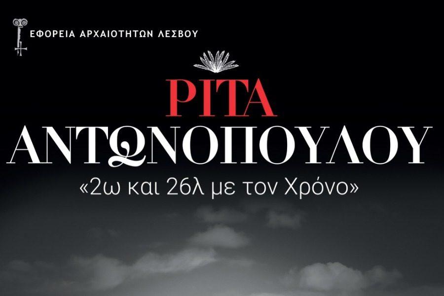 Με τη Ρίτα Αντωνοπούλου «2ω και 26λ με τον Χρόνο»