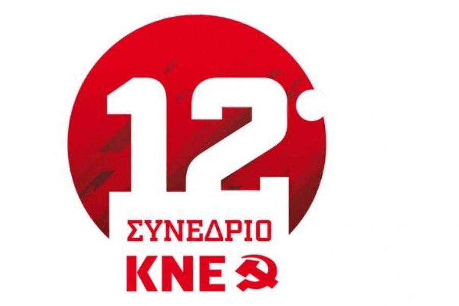12ο Συνέδριο της ΚΝΕ