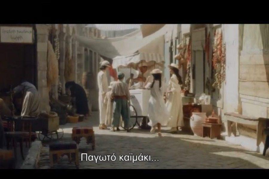 Πρώτο πλάνο η Λέσβος στο πρώτο trailer της «Σμύρνης μου αγαπημένης»