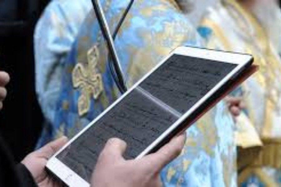 «Απορία ψάλτου, βηξ» ή... tablet...