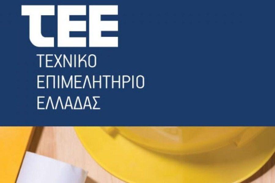 Oι προτάσεις της Ελεύθερης Κίνησης για τις εκλογές στο ΤΕΕ