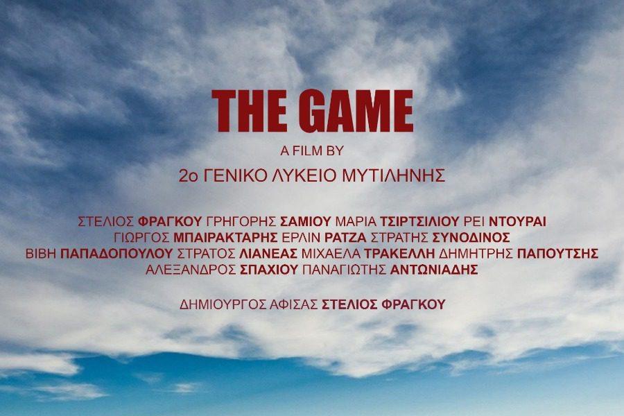 Το 2ο ΓΕΛ Μυτιλήνης για 5η χρονιά  συμμετέχει στο Cineμάθεια