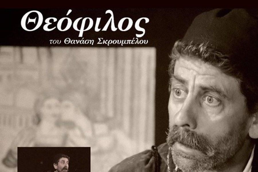 Ο «Θεόφιλος» επιστρέφει στο Σινέ Αιολία της Καισαριανής