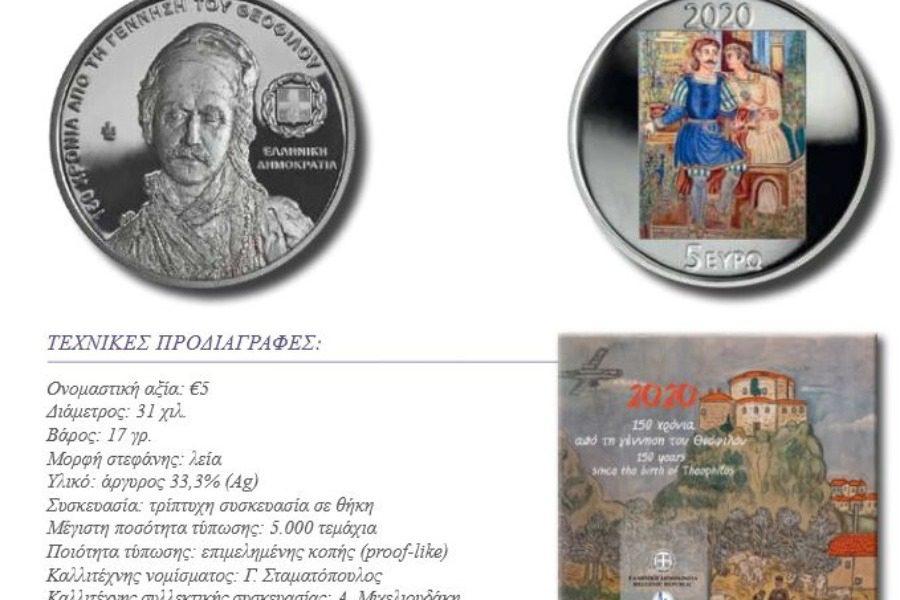 Αποτύπωση του Θεόφιλου σε συλλεκτικά νομίσματα