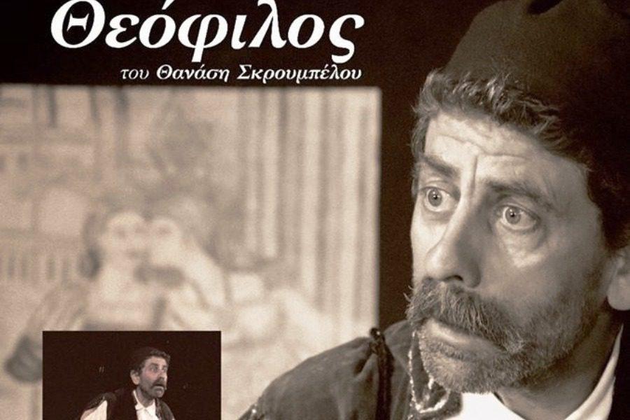 O «Θεόφιλος» σε Μανταμάδο και Μυτιλήνη