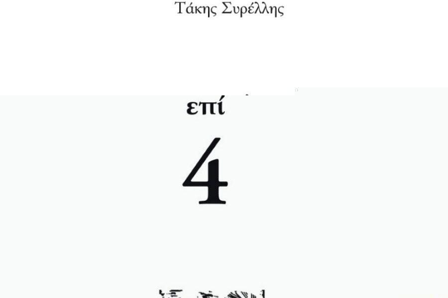 Για την ποιητική συλλογή του Τάκη Συρέλλη επί 4
