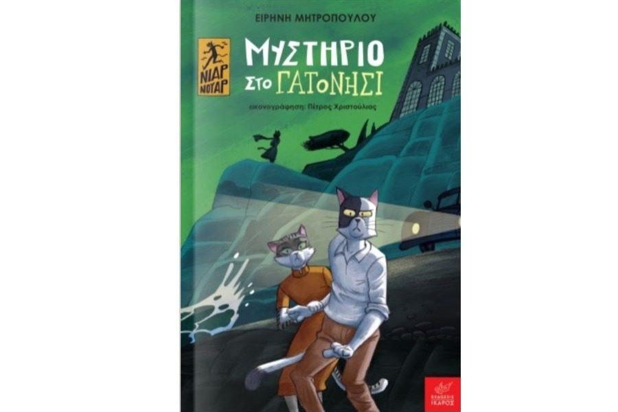 Βιβλία μυστηρίου για παιδιά από 9 ετών