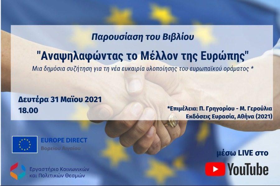 Βιβλιοπαρουσίαση από το Europe Direct Βορείου Αιγαίου