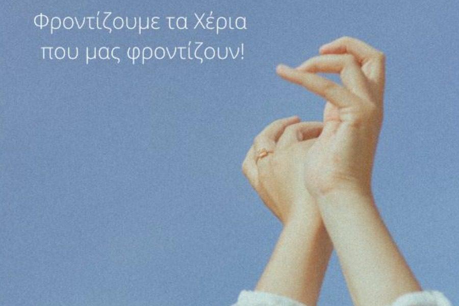 «Φροντίζουμε τα Χέρια που μας φροντίζουν»!