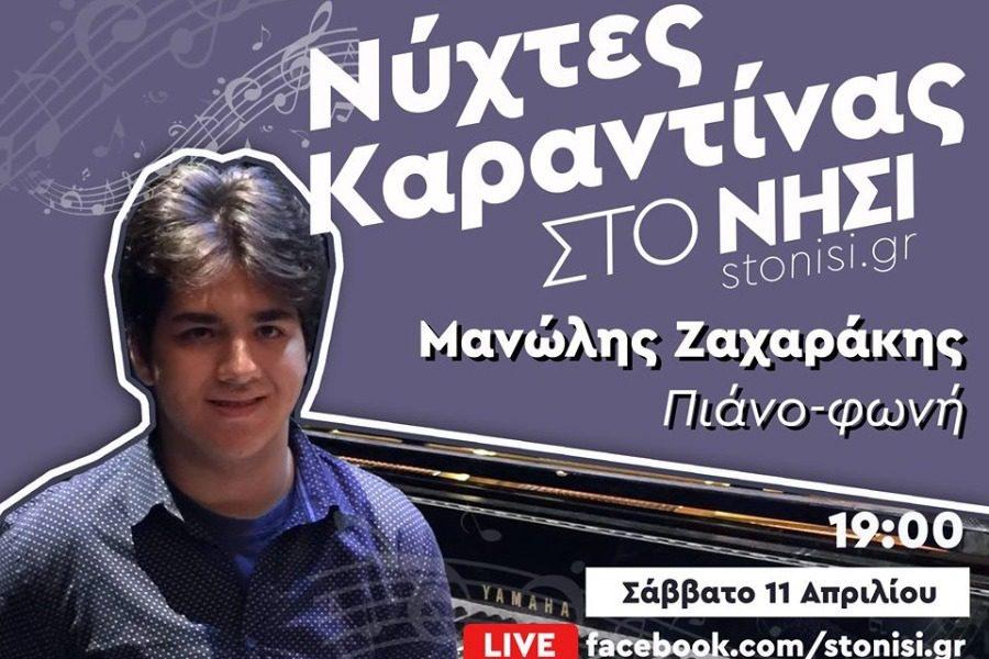 Ο Μανώλης Ζαχαράκης στις #Νύχτες_Καραντίνας