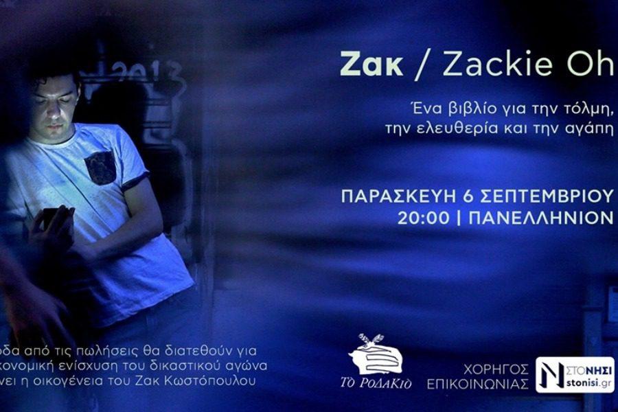 Ζακ /Zackie Oh: Μια βραδιά αφιερωμένη στον αγωνιστή των ανθρωπίνων δικαιωμάτων
